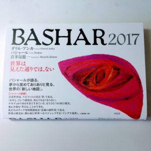 BASHAR2017|世界は見えた通りでは、ない